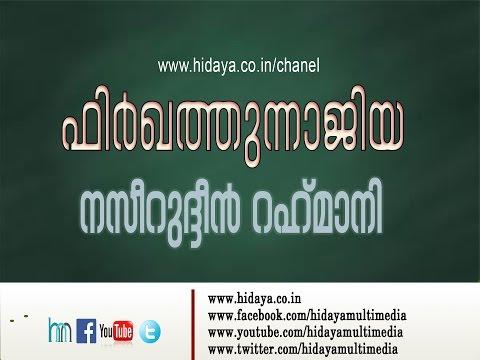 ഫിർഖത്തുന്നാജിയ | നസീറുദ്ധീൻ റഹ്മാനി | Firqathunnajiya | Malayalam Islamic Speech