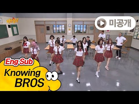 [Unreleased] Perfect Girl Saga (!) Auto Memories Summon 'Tell Me Your Wish' ☆ Knowing Bros. EP. 88
