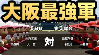 【レジェンド集結】PL学園&大阪桐蔭の高校野球レジェンド連合軍と対戦!宮本慎也…