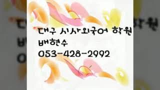 대구 시사외국어학원