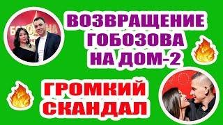 ДОМ 2 НОВОСТИ Эфир 16 марта 2019 (16.03.2019)