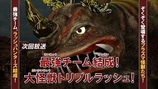 新ウルトラマン列伝 第44話 「最強チーム結成!大怪獣トリプルラッシュ!」次回予告