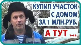КУПИЛ ДОМ В ДЕРЕВНЕ  / ОБЗОР