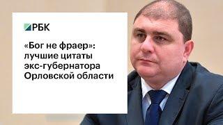 Лучшие цитаты экс-губернатора Орловской области