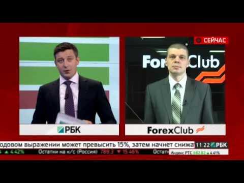 Рбк форекс онлайн welcome bonus no deposit forex 2012