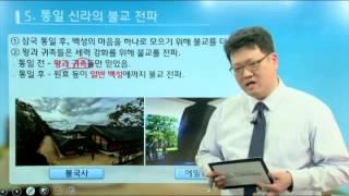 재미있는 한국사와 논술 창의역사논술
