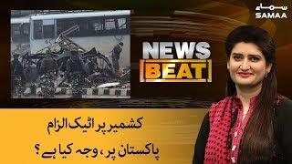 Kashmir Per Attack ilzam Pakistan Per, Wajah Kia Hai? | News Beat | SAMAA TV