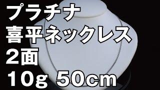 プラチナ850製 2面 喜平ネックレス 10g 50cm pt850 platinum flat link chain necklace