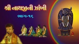 Shrinathji Satsang Top Songs Vol 14 divda jagmag jagmag thay aarti