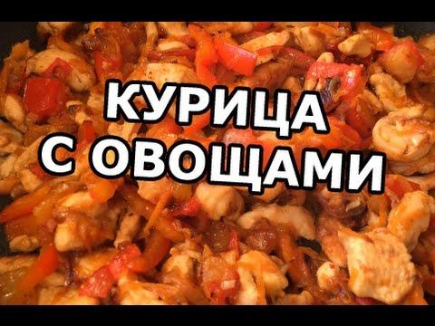 Курица с овощами - Экзотический рецепт!