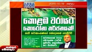 Paththaramenthuwa - (2020-10-19)   ITN Thumbnail