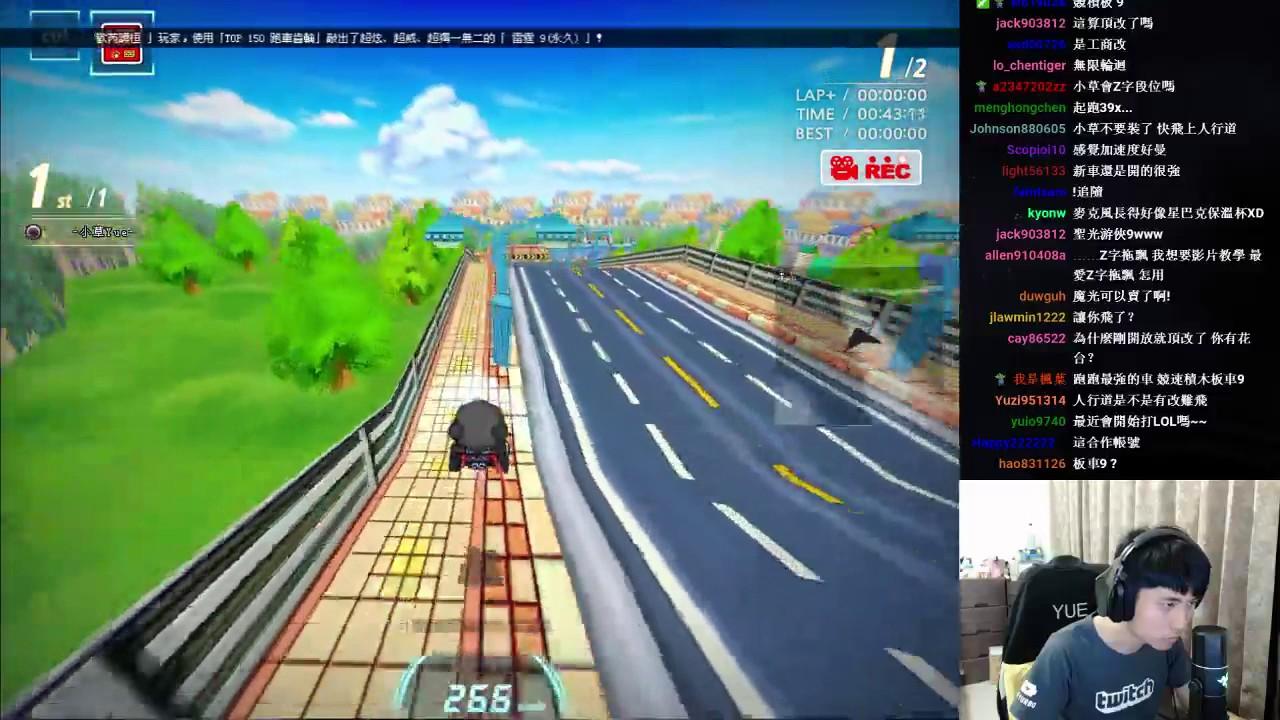 【Yue】跑跑新車   城鎮高速公路 競速積木板車9 頂改 - YouTube