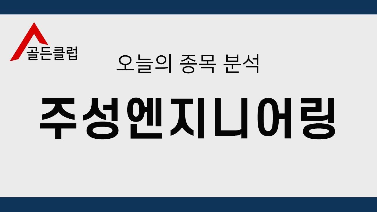 주성엔지니어링(036930) 정밀종목분석 [이 종목!살까? 팔까?]