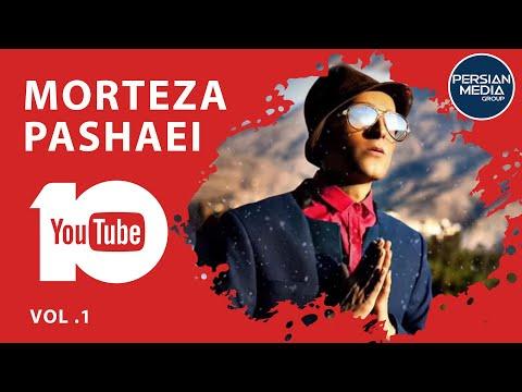 Morteza Pashaei - Best Songs - Vol. 1 (مرتضی پاشایی - ١٠ بهترین آهنگ ها)