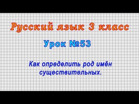 Род имен существительных 3 класс видеоурок