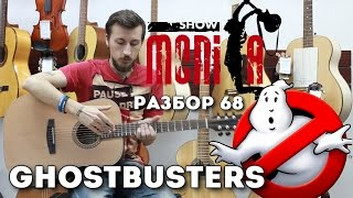 Как играть - Ghostbusters (ost Охотники за привидениями) [Разбор by show MONICA]