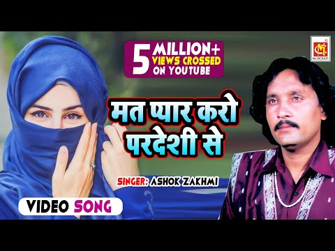 Mat Pyar Karo Pardesi Se || With Lyrics || Original Video Song || Ashok Zakhmi || Musicraft
