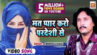 Mat Pyar Karo Pardesi Se || With Lyrics || Original Video Song || Ashok Zakhmi || Musicraft