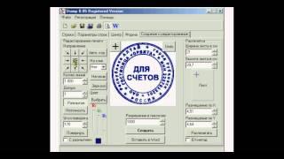 Инструкция к Stamp, Как подделать печать, Изготовление печатей, Печать чеков(, 2011-06-15T06:02:05.000Z)