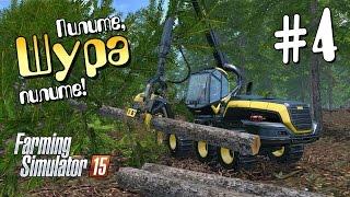 Farming Simulator 2017  Прохождение  Часть 5  Заготовка леса и переработка древесины