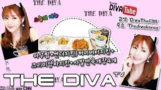 [디바TV-The디바 먹방]아구찜+썬더치킨허니버터치킨+…
