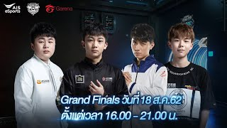 🏆[LIVE] Speed Drifters Asian Cup 2019 รอบ Grand Finals 🏆 - CASTER By. Divine.ICE