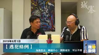 生金蛋的鵝.殺 - 01/08/19 「離地新聞」2/2