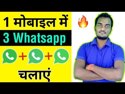 How To Use 3 WhatsApp In One Mobile | Ek Mobile Me 3 WhatsApp Kaise Chalaye [Hindi/Urdu] 2018
