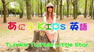 Twinkle Twinkle Little Star あに子のKIDS子供のための歌とアクティビ...