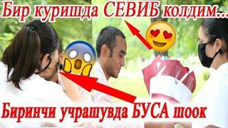 YouTube ПОРТЛАДИ! АЗИЗ АКА УЧРАШУВДА!!! БИР КУРИБ СЕВИБ КОЛДИ //ТЕЗ КУРИНГ// БУНАКАСИ БУЛМАГАН