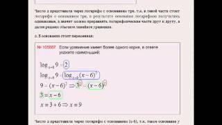 Логарифмические уравнения.mp4