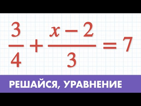 Уравнения с дробями ( Математика - 5 класс )