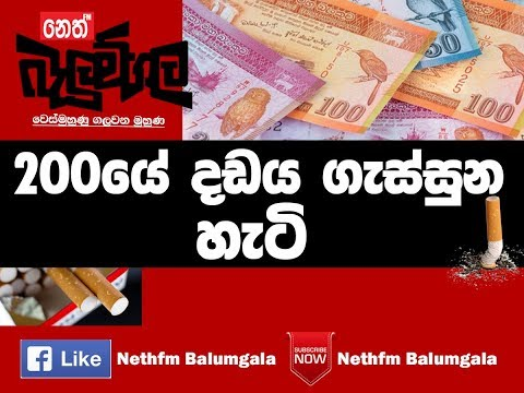 Belumgala 17|08|2017