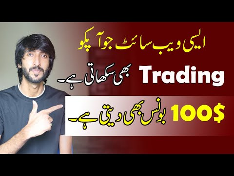 Best Earning Website    Learn Trading And Get 100$ Free    XM Forex Broker    How to earn by forex