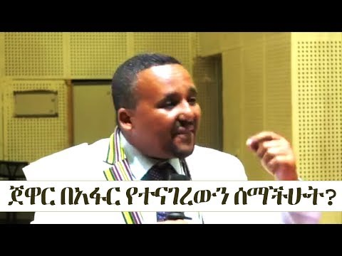 Ethiopia: ጀዋር በአፋር -  Jawar Mohammed Speech In Afar