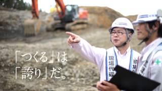 昭栄建設株式会社CM
