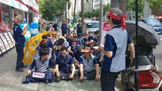 2018 8 10 지회별 순환 파업 중노동지회