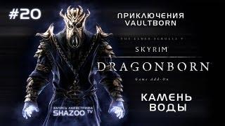 TES V: Skyrim - Dragonborn DLC // Часть #20 // Камень воды