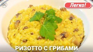 Ризотто с грибами Рецепт | Risotto with Mushrooms Recipe | Вадим Кофеварофф