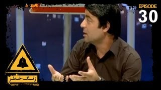 Zang-e-Khatar - SE- 4 - EP-30 / زنگ خطر - فصل چهارم - قسمت سی ام