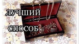 видео Где хранить ювелирные украшения дома: как чистить золотые и серебряные изделия в домашних условиях