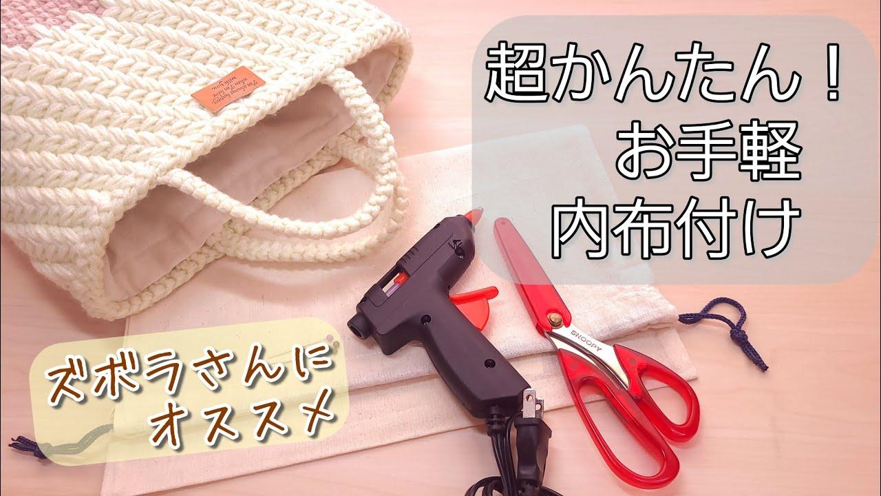 【100均巾着】超かんたん!/ズボラなやり方で編んだバッグに内布を付ける/かぎ針編みバッグの内布の付け方/DIY