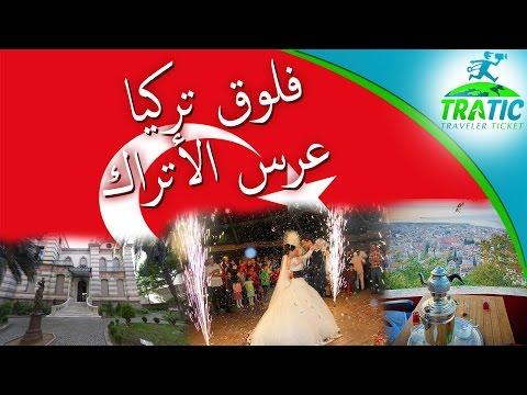 TraTic: Turkey Vlog - Turkish wedding    فلوق تركيا - عرس الاتراك