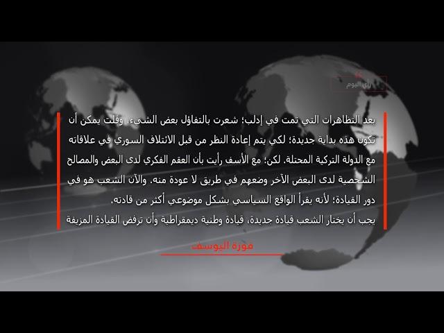 مقال اليوم: التخاذل التركي وارتهان الائتلاف السوري