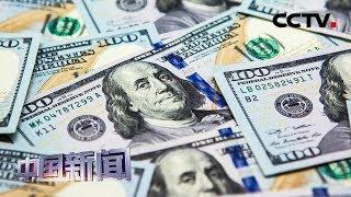 [中国新闻] 美国国债收益率连跌 投资者担忧加剧 | CCTV中文国际