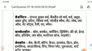 Physical education related_haryana pti teacher exam 2020 most important question_dsssb_PTI exam spe