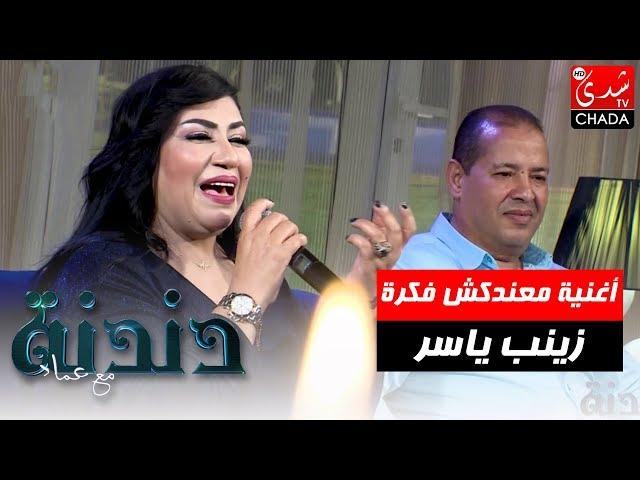 أغنية معندكش فكرة للفنانة وردة من أداء الفنانة زينب ياسر في برنامج دندنة مع عماد النتيفي