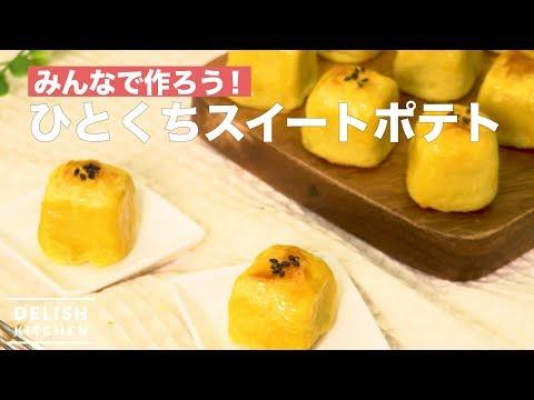 みんなで作ろう!ひとくちスイートポテト | How To Make Piece of Sweet Potato