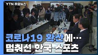 K리그 개막 '무기한 연기'...멈춰선 한국 스포츠 /…