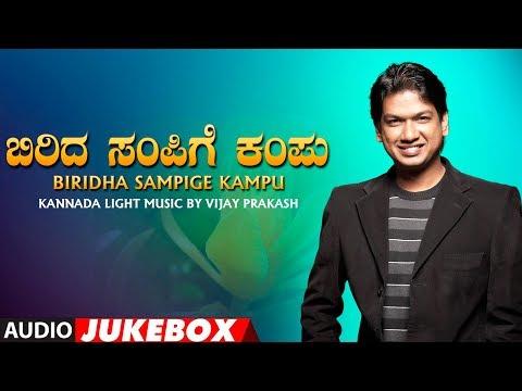 Vijay Prakash - Biridha Sampige Kampu Jukebox | Vijay Prakash Songs | Kannada Bhavageethegalu